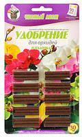 Добриво в паличках для ОРХІДЕЙ 30 паличок на блістері / Удобрение для Орхидей в палочках