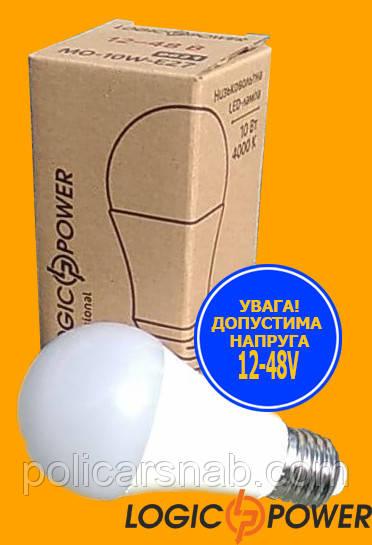Низьковольтна Лампа LogicPower LED MO E27 10W 4000K 12-48V