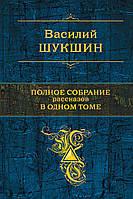 Книга: Василий Шукшин. Полное собрание рассказов в одном томе
