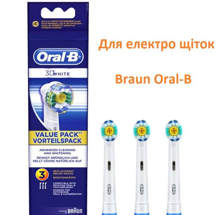 3шт Насадки для електро щіток Oral-B Орал бі 3D White 3д Вайт EB18 для зубної щітки Braun