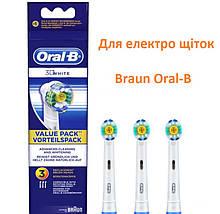 3шт Насадки для электро щеток Oral-B Орал би 3D White 3д Вайт EB18 для зубной щетки Braun