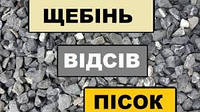 Щебень 5-20, 20-40, 40-70. Гранитный отсев. Борисполь.