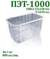 Блистерная одноразовая упаковка для ягод, овощей, фруктов, грибов  ПП-701 (1 кг) 800шт/ящ