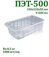 Блістерна одноразова упаковка для ягід, овочів, фруктів, грибів 1000шт/ящ
