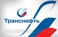 """""""Транснефть"""" закупает насосы в Челябинск за 2,6 млрд руб"""