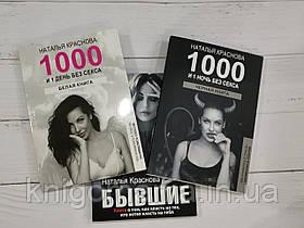 """Набір книг в подарунковій упаковці""""Колишні""""; """"1000 і 1 ніч без сексу""""; """"1000 і 1 день без сексу"""" Н. Краснова."""