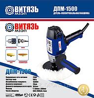 Универсальная дрель-полировка Витязь ДПМ 1500