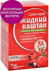 Для ефективного схуднення, РІДКИЙ КАШТАН СУПЕР ФОРТЕ №60
