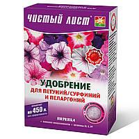 Чистый лист 300 г удобрение для петуний / сурфиний и пеларгоний NPK 18/8/15.4