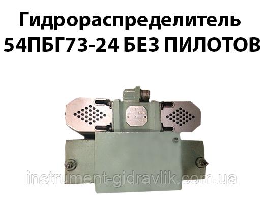 Гидрораспределитель 54ПБГ73-24 без пилотов