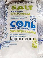 """Соль таблетированная """"Мозырьсоль"""" Беларусь в мешках по 25 кг."""