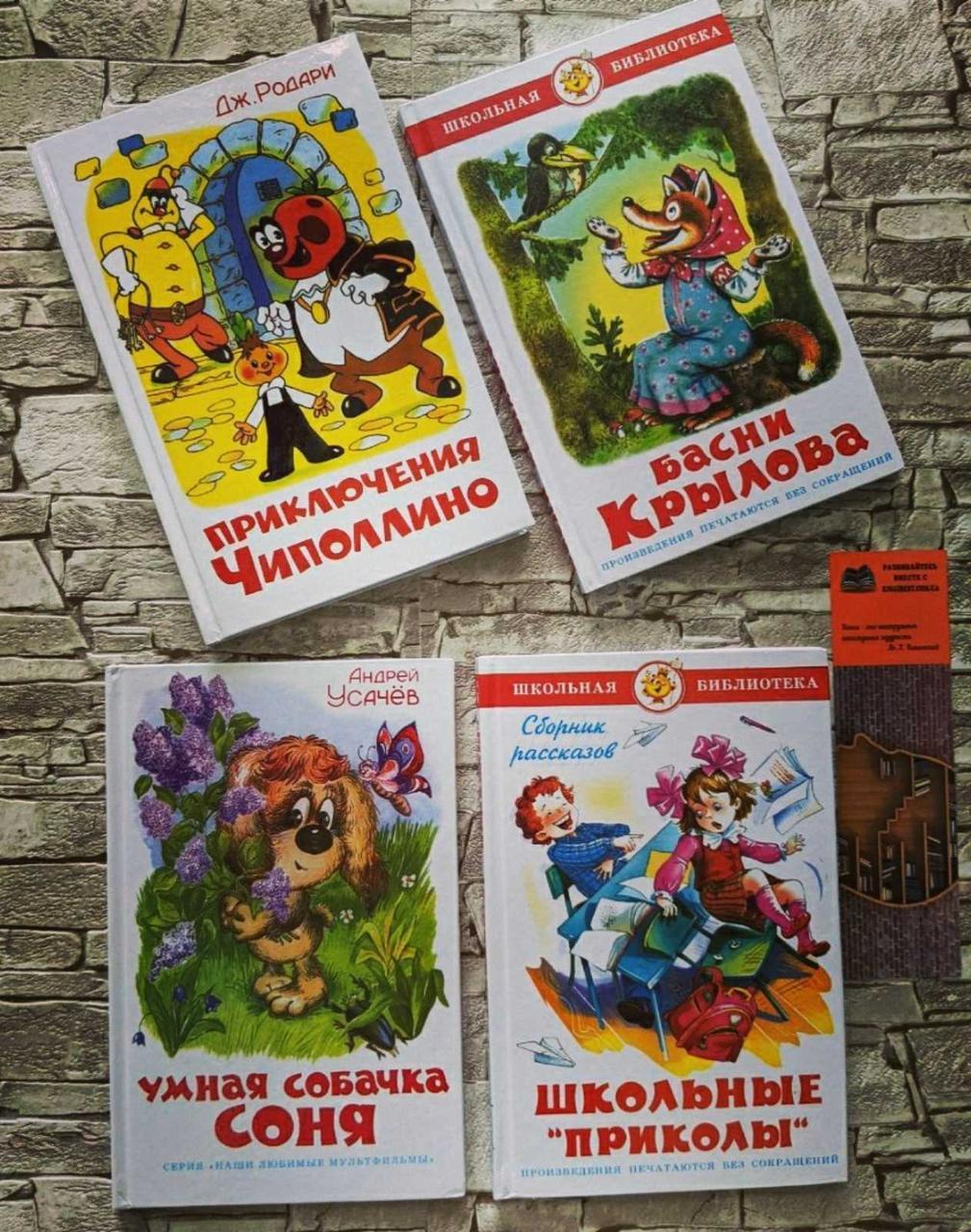 """Набор книг """"Приключения Чиполлино"""",""""Школьные приколы"""",""""Басни Крылова"""", """"Умная собачка Соня"""""""