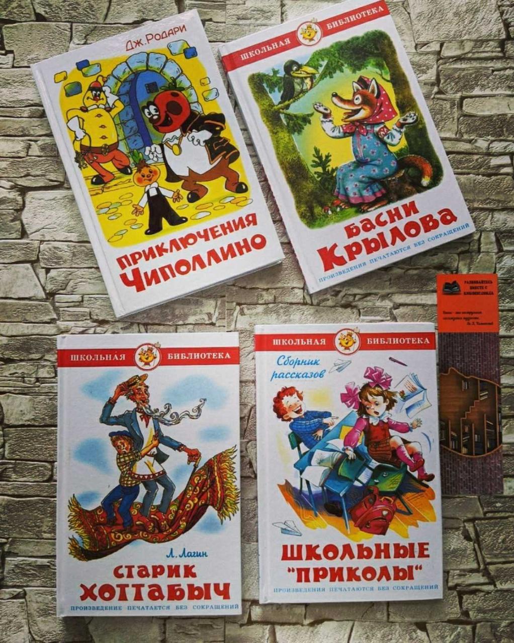 """Набір """"Пригоди Цибуліно"""",""""Шкільні приколи"""",""""Байки Крилова"""", """"Старий Хоттабич"""""""