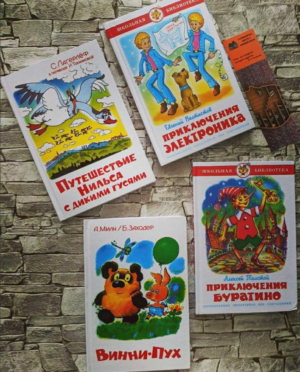 """Набор книг """"Путешествие Нильса с дикими гусями"""", """"Винни-Пух"""", """"Приключения Буратино"""",""""Приключения Электроника"""""""