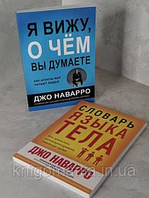 """Набор книг """"Словарь языка тела"""",  """"Я вижу, о чем Вы думаете. Как агенты ФБР читают людей"""" Джо Наварро"""