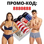 ПРОМО-КОД  8880888 Летний сезон - трусы мужские женские и детские - оптовые цены для всех