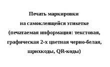 Послуга друку маркування на самоклеючій (текстова, графічна 2-х кольорова, чорно-біла, шрихкоды, QR-коди)