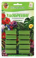 Добриво в паличках УНІВЕРСАЛЬНЕ / Удобрение в палочках для всех растений (30 паличок на блістері, упак. 10шт)