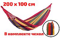 Гамак 200х100 см TE-1836 Хлопок/Полиэстр, туристический гамак садовый