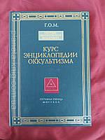 Курс энциклопедии оккультизма ГОМ