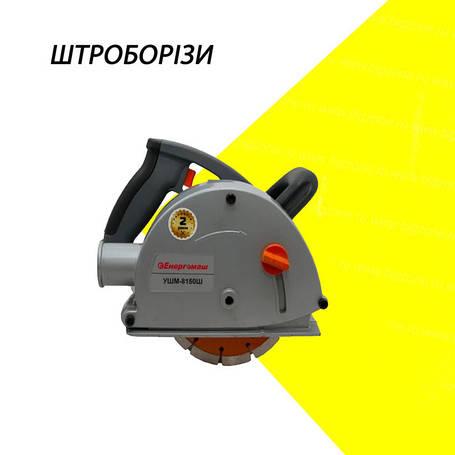 Штроборез