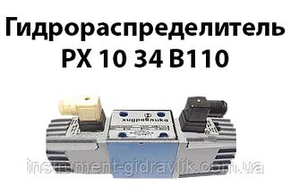Гідророзподільник РХ 10 34 В110