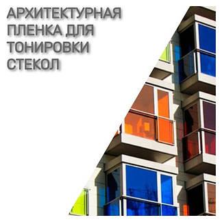 Архитектурные пленки для тонировки стёкол