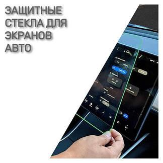 Защитные стекла для экранов автомобиля