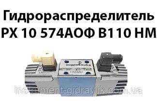 Гідророзподільник РХ 10 574АОФ В110 нм