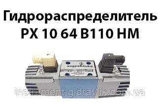 Гідророзподільник РХ 10 64 В110 нм
