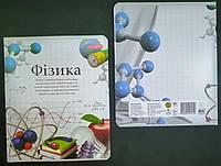 Тетрадь предметная по физике 48 листов с формулами на форзацах