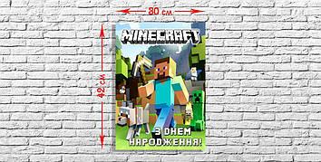 """Майнкрафт"" - Плакат УКР"