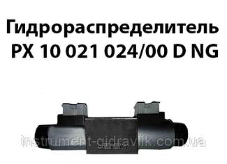 Гідророзподільник РХ 10 021 024/00 D NG 10mm (10 64) V24 CAPRONI