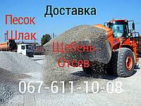 Доставка/ Щебень/Песок/ Отсев/Шлак/ Граншлак/Цемент