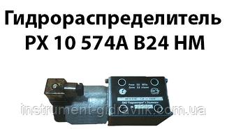Гідророзподільник РХ 10 574А В24 нм