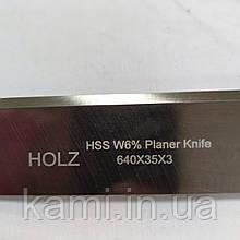 Строгальный нож HOLZ HSS 6%W 640х35х3 для рейсмуса, фуганка