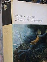 Шиллер Ф. Драми. Вірші. (`Бібліотека всесвітньої літератури` (БВЛ). Серія 1. Література Стародавнього Сходу