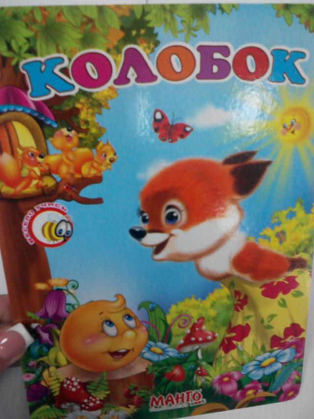 Книги для детей ― сказки