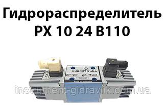 Гідророзподільник РХ 10 24 В110