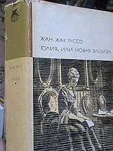 Руссо Жан-Жак. Юлія, або нова Елоїза. Бібліотека світової літератури (БВЛ), серія 1. т. 58. М 1968