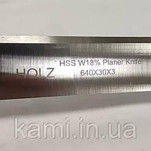 Строгальный нож HOLZ HSS 18%W 640х30х3 для рейсмуса, фуганка