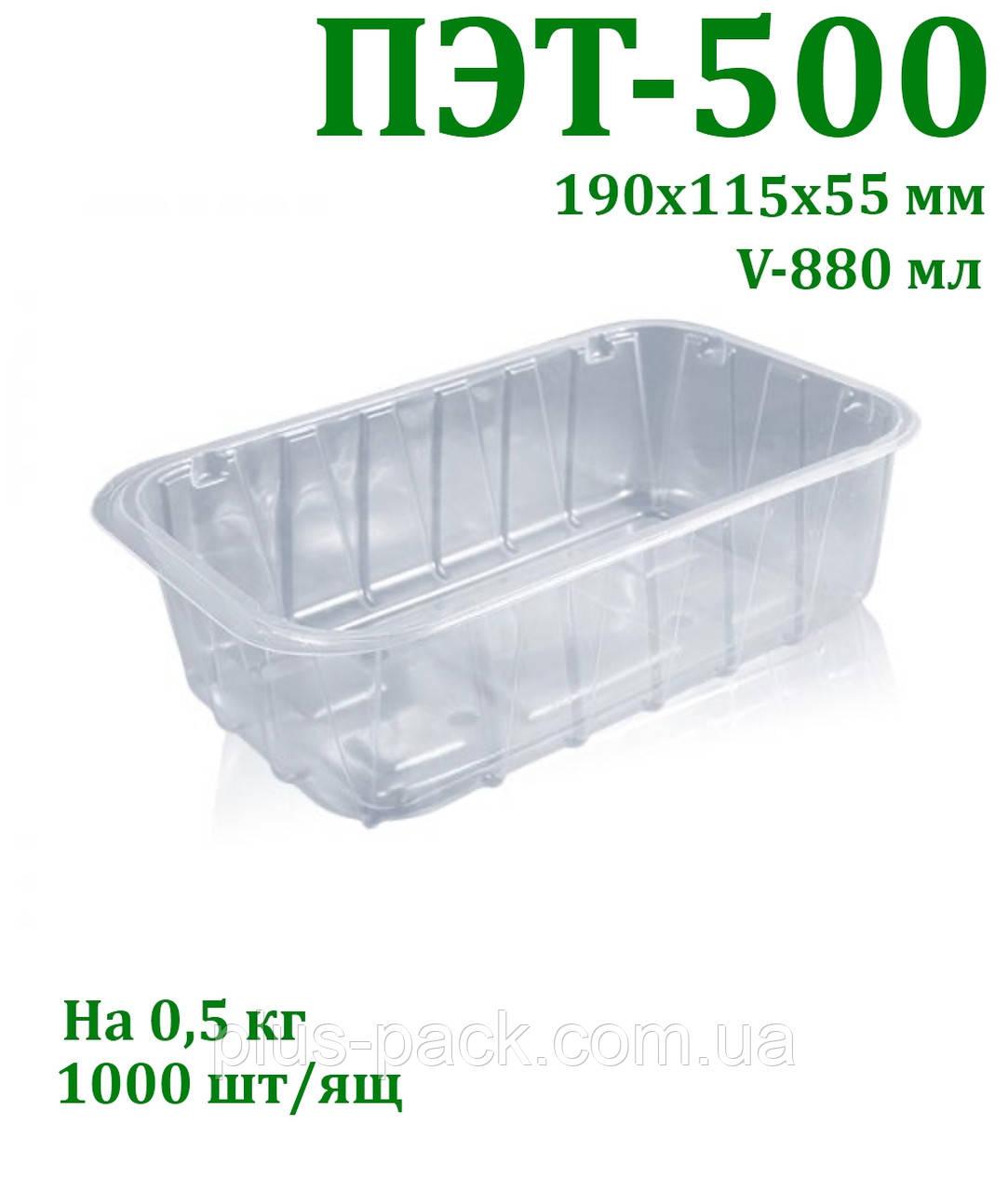 Одноразовая упаковка для малины 0,5кг 1000шт/ящ