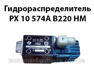 Гідророзподільник РХ 10 574А У 220 нм
