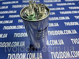 Пусковой конденсатор для кондиционера СВВ-65 (35+1.5 мкФ) 450V Whicepart