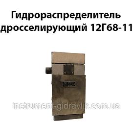Гідророзподільник дросселирующий 12Г68-11