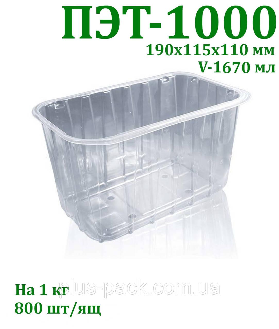 Упаковка для клубники 1 кг, 800шт/уп