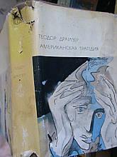 Драйзер Теодор. Американська трагедія. Серія: `Бібліотека всесвітньої літератури` М.: 1969