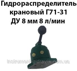 Гідророзподільник крановий Г71-31 Ду 8мм 8л/хв 20Мпа