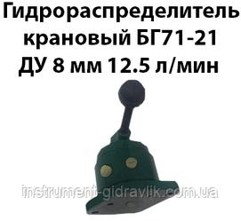 Гідророзподільник крановий БГ71-21 12,5 л/хв Ду=8мм