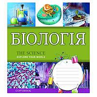 Предметная тетрадь в клетку 48 л 1 Вересня А5 Биология (Explore the Science) выб.гибрид.лак (764855)